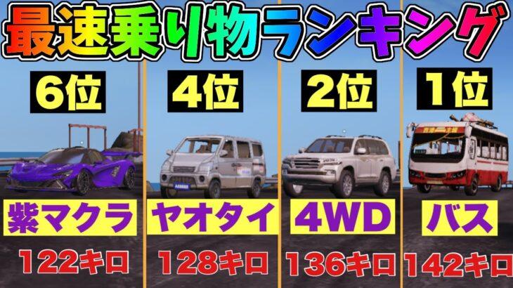 バスが最速142キロw荒野行動の最速乗り物ランキングを発表しますwww【荒野行動】#616 Knives Out