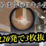 【16日目】M16onlyキル集!! 【荒野行動/キル集/M16】