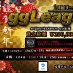 【荒野行動】1月度 ggL  DAY1   FFL提携リーグ開幕(視聴者にお年玉もあるよ!)