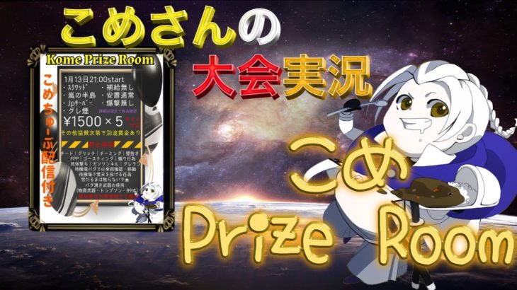 【荒野行動】第2回 Kome Prize Room【大会実況】
