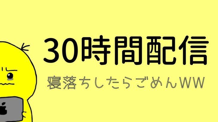 【荒野行動】30時間配信!最後の部!ゴースティング参加型東京マップ!ライブ配信中