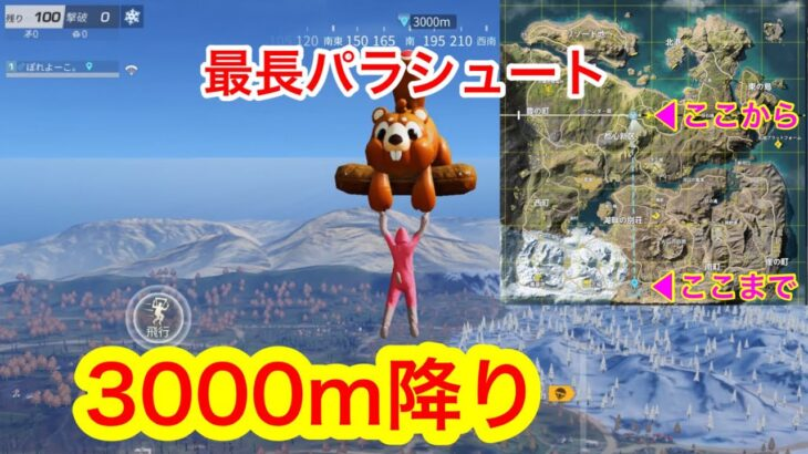 【荒野行動】パラシュート3000m降りのやり方