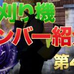 【荒野行動】芝刈り機メンバー紹介第4弾!