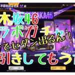【荒野行動】乃木坂46コラボガチャ!神引き!単発で車出るん!!?
