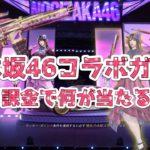 【荒野行動】乃木坂46コラボガチャ1万円課金で何が当たるのか!