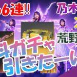【乃木坂46】✕【荒野行動】まさかのコラボ!乃木坂46のスキン当てたーい!!