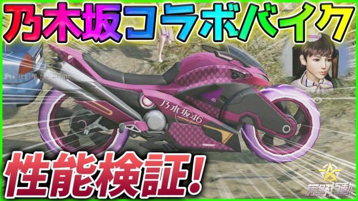 【荒野行動】乃木坂46の限定バイクスキンを性能検証してみた!「スパニッシュローズ:インフルエンサー」が可愛いすぎたww