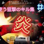【荒野行動】下手が使う狙撃のキル集#48   〜炎〜
