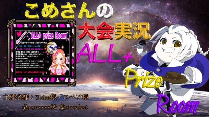 【荒野行動】第52回 ALL+ Prize Room【大会実況】