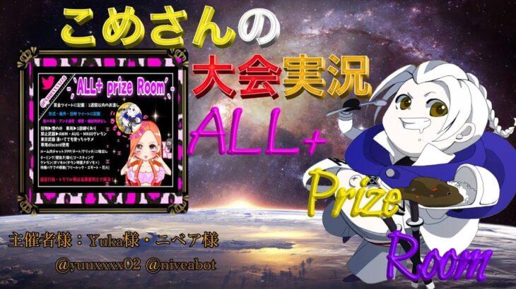 【荒野行動】第54回 ALL+ Prize Room【大会実況】