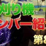 【荒野行動】芝刈り機メンバー紹介第8弾!