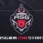 【荒野行動】ASG league本戦  Day1
