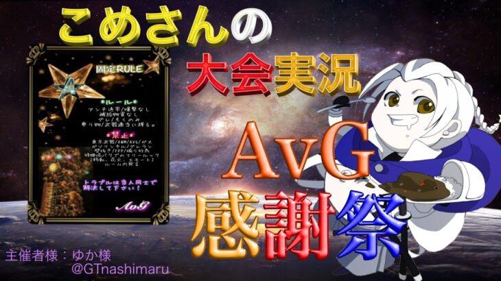 【荒野行動】AvG感謝祭 【大会実況】