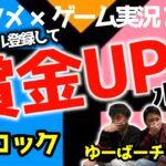 【荒野行動】エンタメ×ゲーム実況コラボ Bブロック 賞金ルーム  生配信