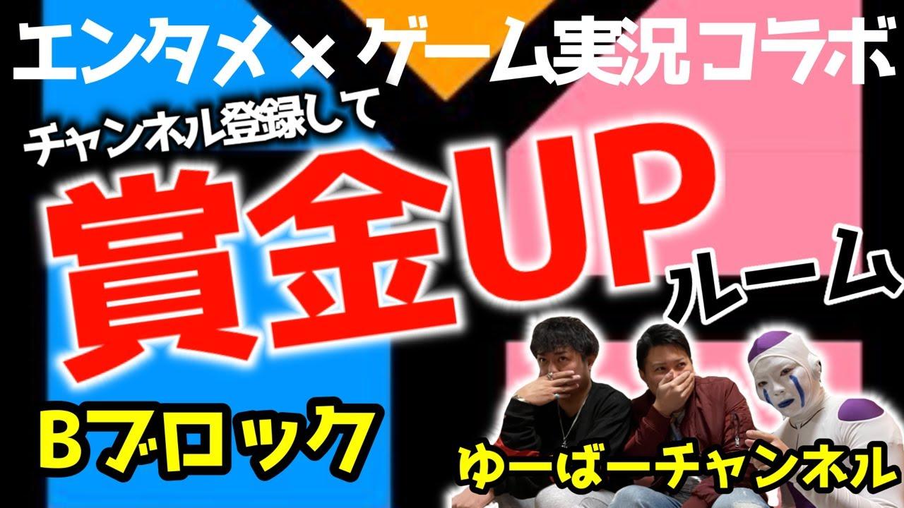 【荒野行動】煌帝杯 予選Bブロック 実況