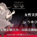【荒野行動】BATTLE OF DAYS CHAMPIONS LEAGUE 2021 BOL1月【DAY4】 実況:.jp うゆぴっぴ 【DAYS GAMING】