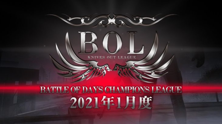 【荒野行動】BATTLE OF DAYS CHAMPIONS LEAGUE 2021 1月【DAY1】 実況:.jp うゆぴっぴ 【DAYS GAMING】