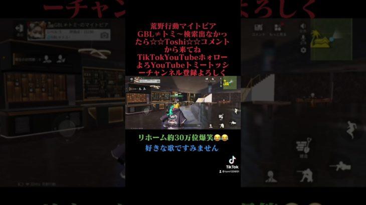 【荒野行動】【マイトピア】【豪邸】【BIGBANG】HARUHARU人気度評価点ランキングとかはねらってないです自己満です爆笑😂😂