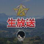 【荒野行動】金曜日「あゆみが」DaYはじまるっよー【生放送】~#黒騎士Y
