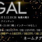 【荒野行動】1月度 GAL Day4(最終日)【実況配信】GB鯖