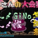 【荒野行動】GiNo、嫁生誕祭【大会実況】