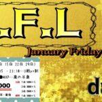 【荒野行動】1月毎週金曜開催!JFL League day3実況生配信