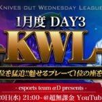 【荒野行動】KWL 1月度 DAY3 開幕【Bocky & 柴田アナ】