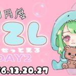 【荒野行動】KZL DAY2  生配信