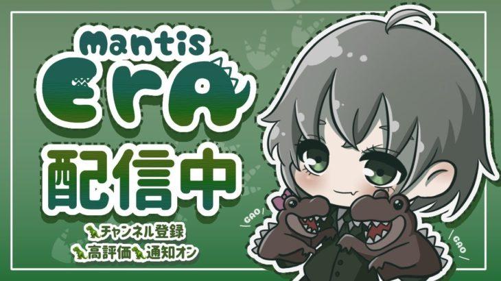 【荒野行動】Mantisガチ