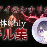 👻〝アイのシナリオ〟団体Onlyキル集…👻【荒野行動】