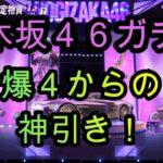 【荒野行動】スマホ版とPC版 乃木坂46 コラボ ガチャ 爆4からの神引き!