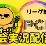 【荒野行動】大会実況!PCLday2!ライブ配信中