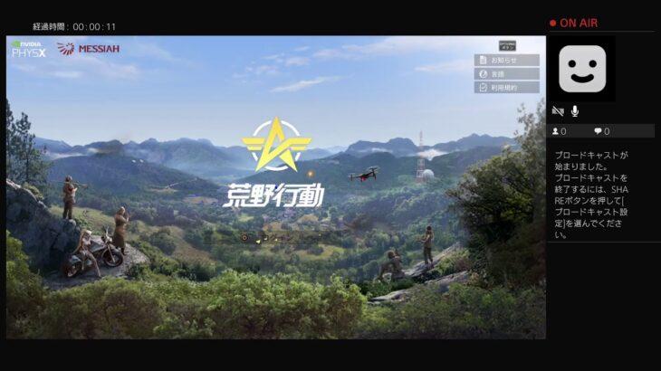 PS4 荒野行動 #203 参加型生配信 kuchi-hide