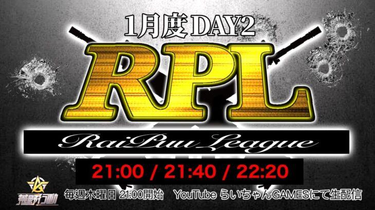 【荒野行動】RPL DAY2  リーグ戦 生配信