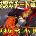 【荒野行動】運営が黙認しているチート車がガチでヤバい、、車抜き不可能でゲーム性破綻とSNSで話題にwwwwwww