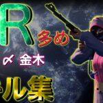 【荒野行動】迅雷〆金木のSR多めのキル集……part6