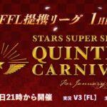 【荒野行動】STARS SUPER SERIES    1月度 DAY2  実況 FFL提携リーグ
