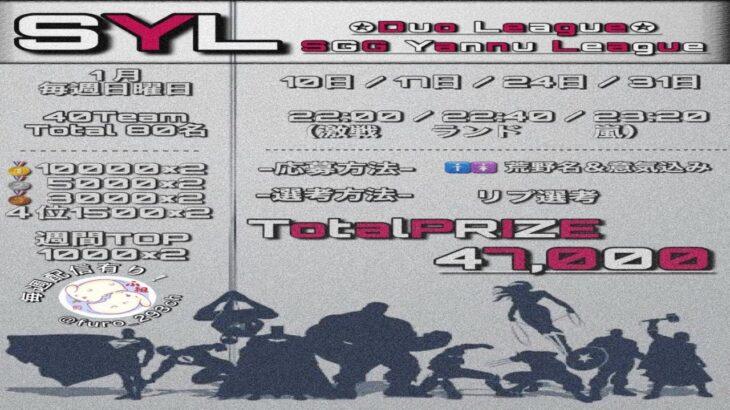 【荒野行動】SYL 1月 Day2【大会実況】
