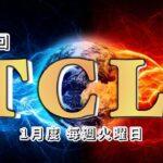 【荒野行動】TCL~Turf Channel League~【Day4最終戦】実況!!【遅延あり】885