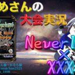 【荒野行動】XXX*Neverland コラボ【大会実況】