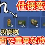 【荒野行動】最新アプデで大幅変更!回復キャンセルの仕様変更!投擲物の新マーク!戦闘面の改善点まとめ!(バーチャルYouTuber)
