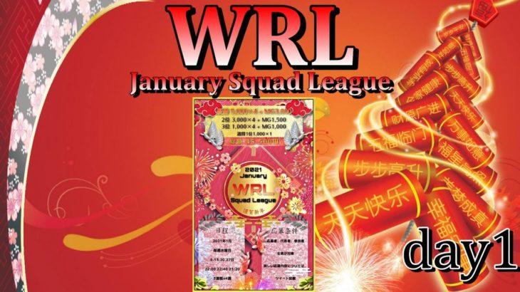 【荒野行動】高額賞金を手にするのはどこのclanだ?1月度WRL[January Squad  League] day1実況生配信