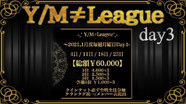 【荒野行動】最強はどこのclanだ?1月度Y/M≠ League day3実況生配信