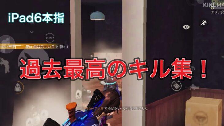 【荒野行動】荒野キル集!iPad6本指が魅せる!