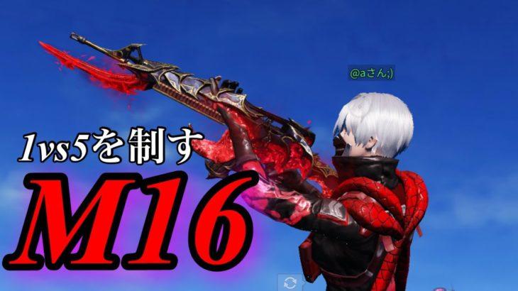 【発射レート高め】m16 Onlyのキル集! 【荒野行動/キル集】