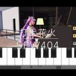 【荒野行動】打上花火 マイトピアでピアノ弾いた