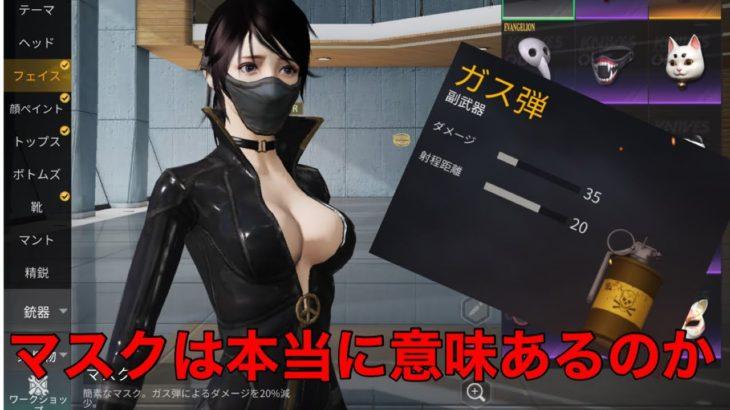 【荒野行動】フェイスマスクは本当に毒ガスダメージ軽減されるのか