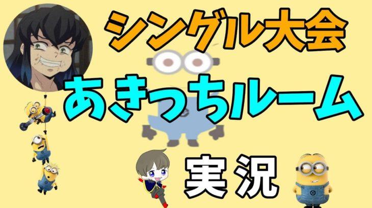 【荒野行動】あきっちルーム シングル大会 (実況さわ丸)