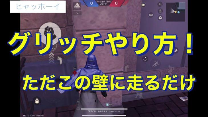 【荒野行動】メンストグリッチやり方!
