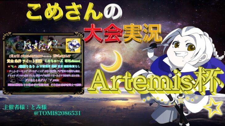 【荒野行動】月姫杯【大会実況】